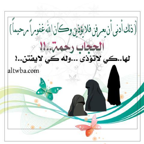 الحجاب رحمة