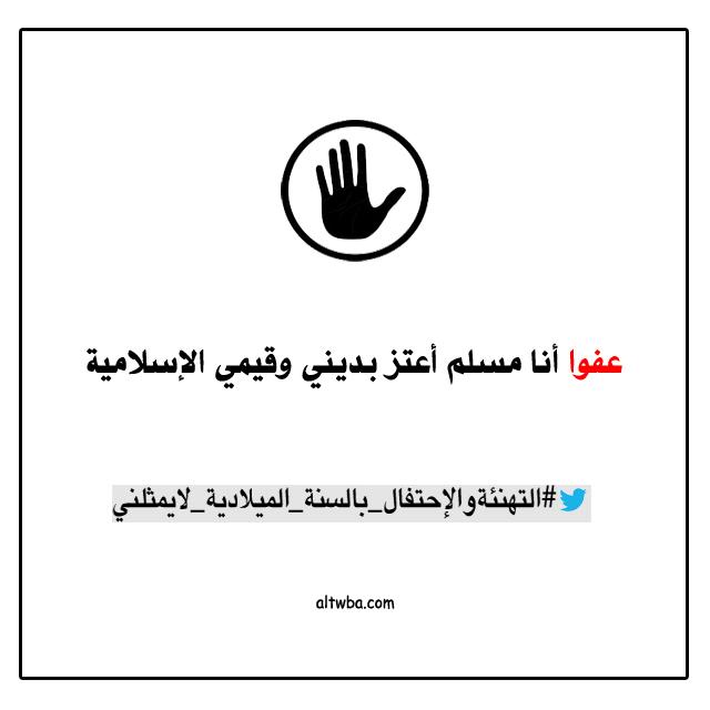 أنا مسلم أعتز بديني وقيمي الإسلامية