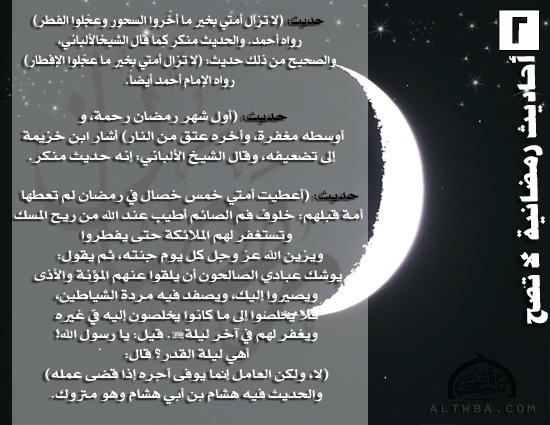 أحاديث رمضانية لا تصح (2)