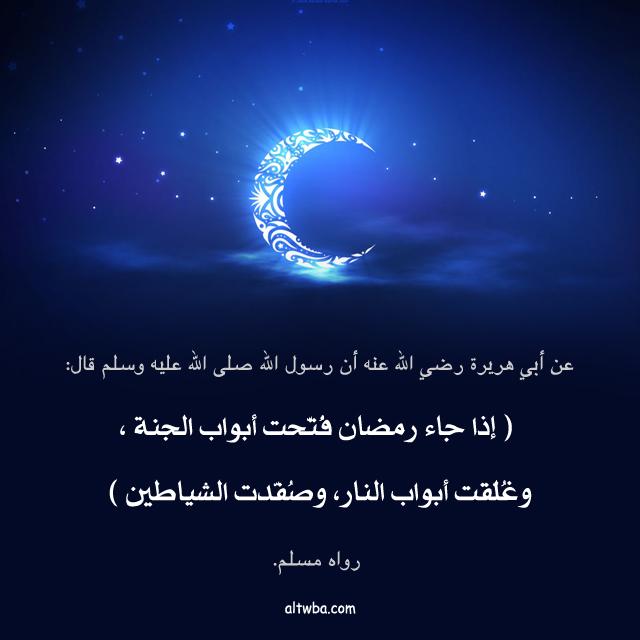 إذا جاء رمضان ... فتحت ، وأغلقت ، وصفدت